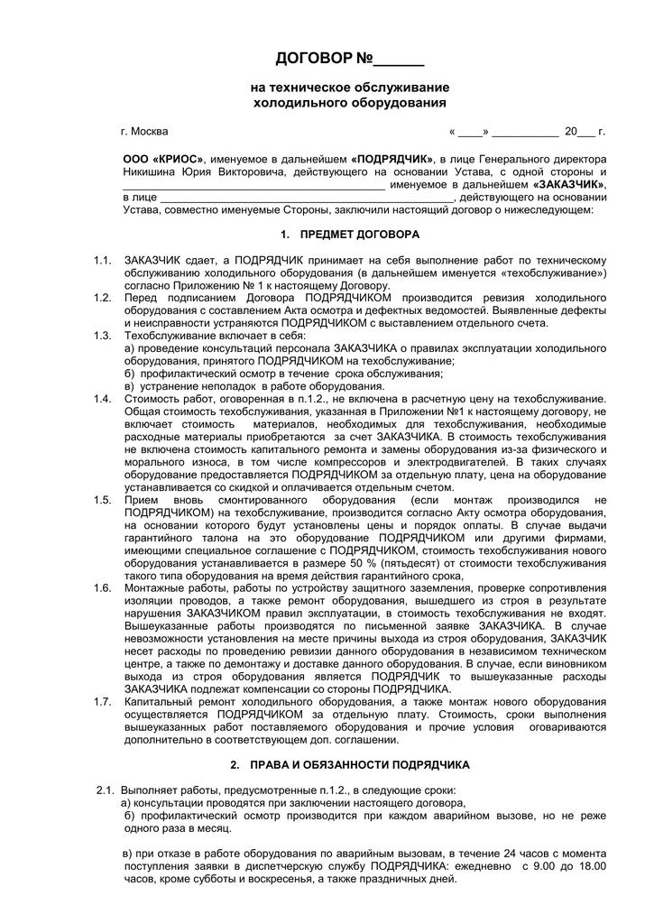 составление договоров на обслуживание