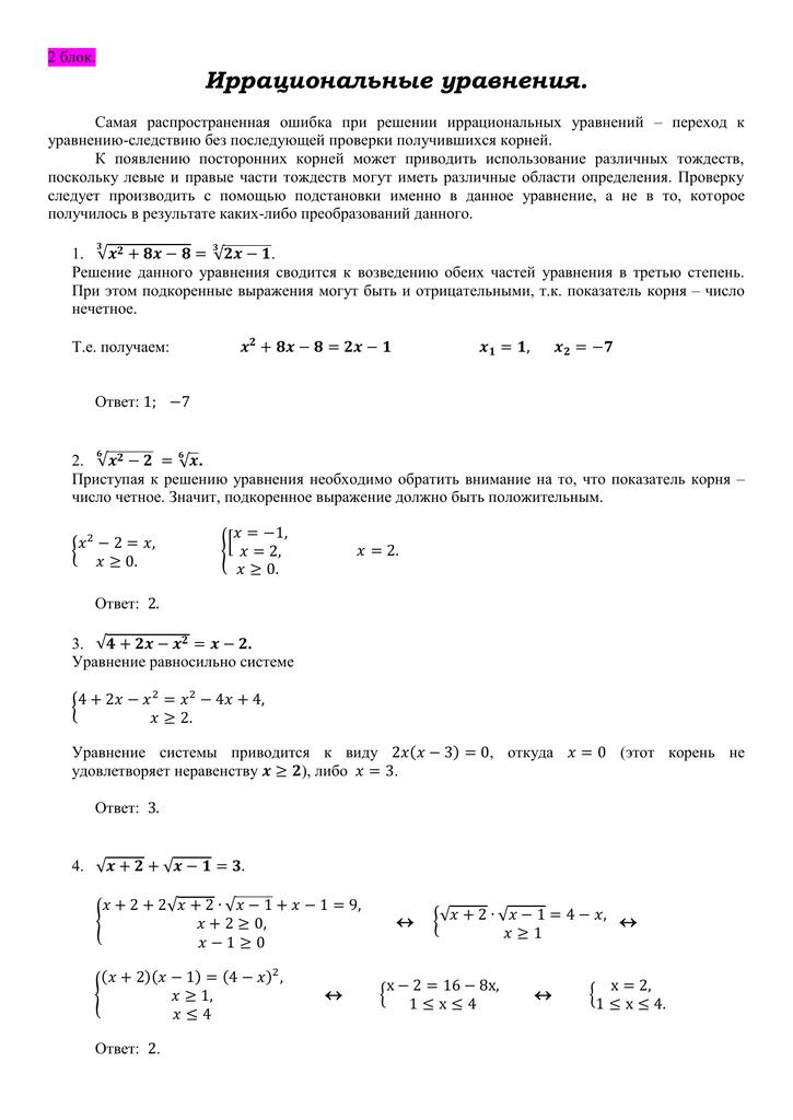Решение задача егэ математика с1 сайт для решений задач по математике
