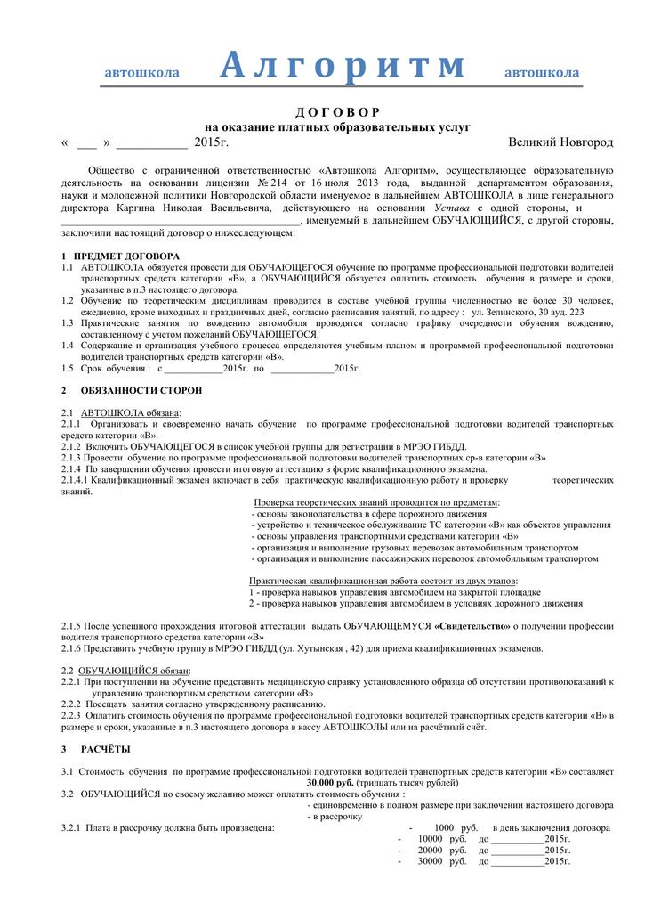 Великий новгород регистрация ооо электронная отчетность нижний новгород