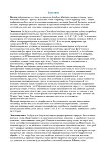 Ботулизм реферат инфекционные болезни 2220