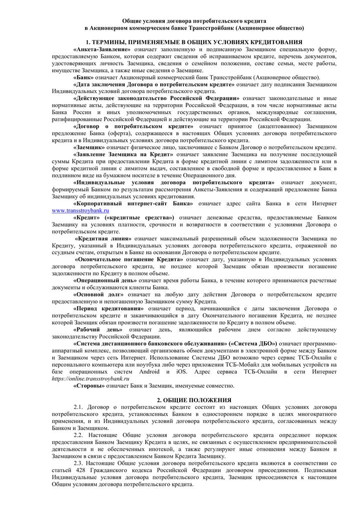 договор потребительского кредита состоит из кредит одобрен рус отзывы