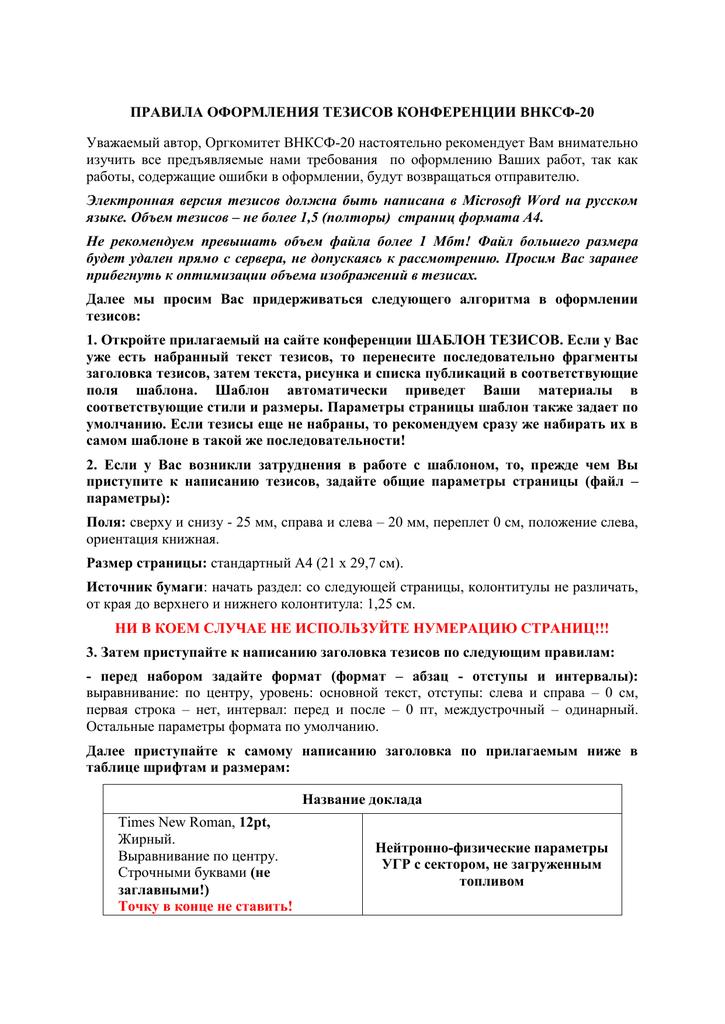 Тезисы доклада правила оформления 6110