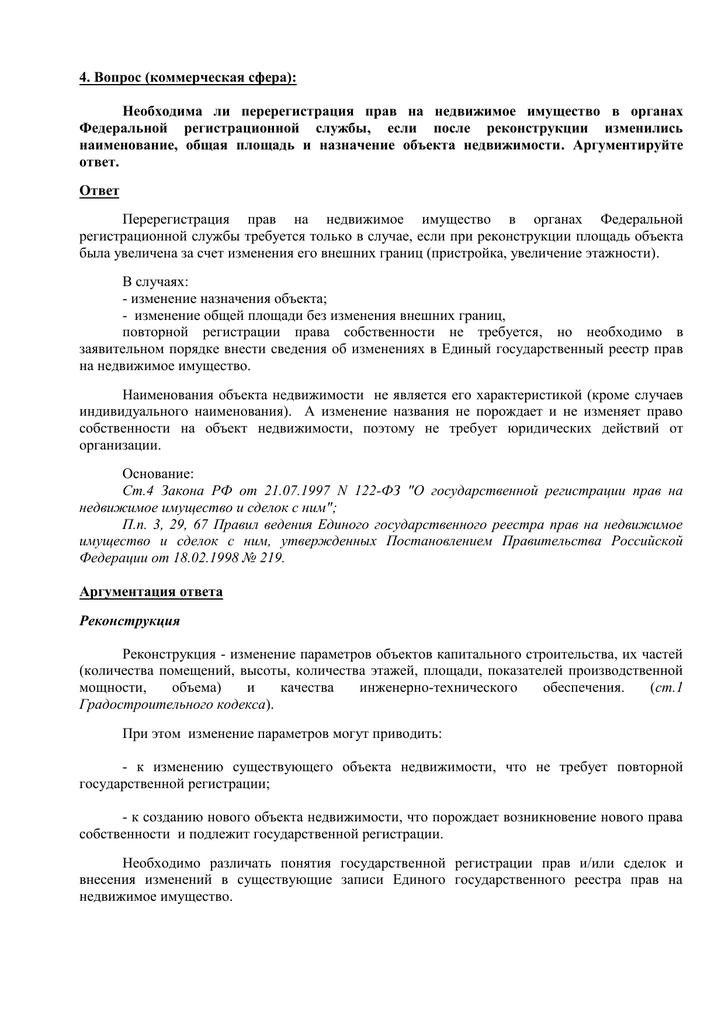 Добровольные основания прекращения права собственности