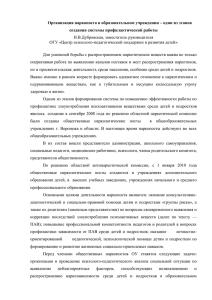Отчет по практике в фскн 1267