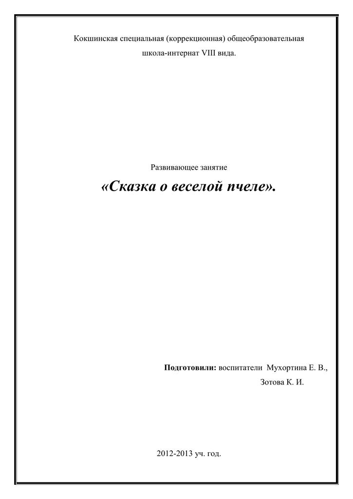 Эссе воспитателя школы интерната 8 вида 8954