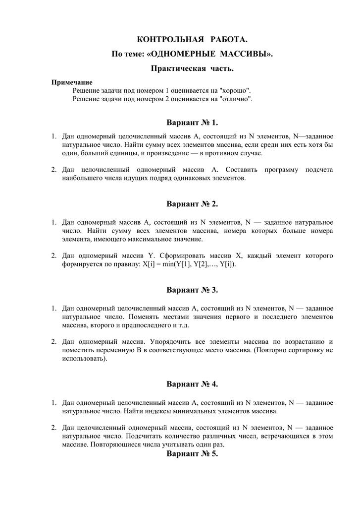 Дан массив решение задач теоретическая механика решение задач ермаков