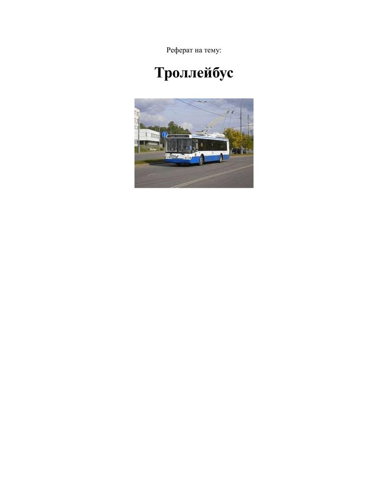 Реферат на тему троллейбус 6513