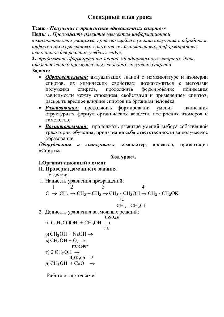 Получение спиртов купить этиловый спирт технический в москве