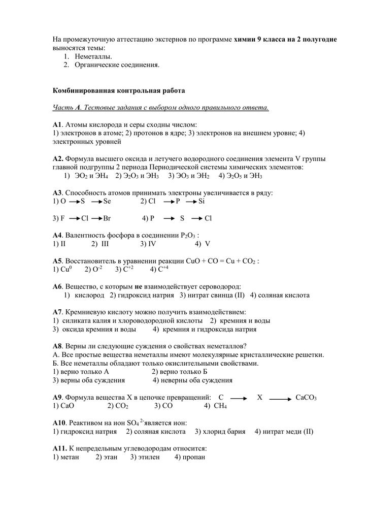 итоговая контрольная работа по химии 9 класс по теме неметаллы ответы