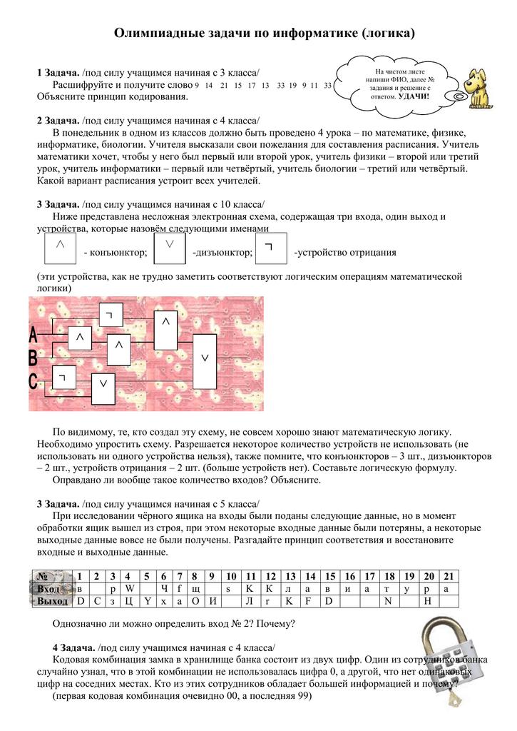 Решение задачи с3 по информатики решение задач биологии генетике