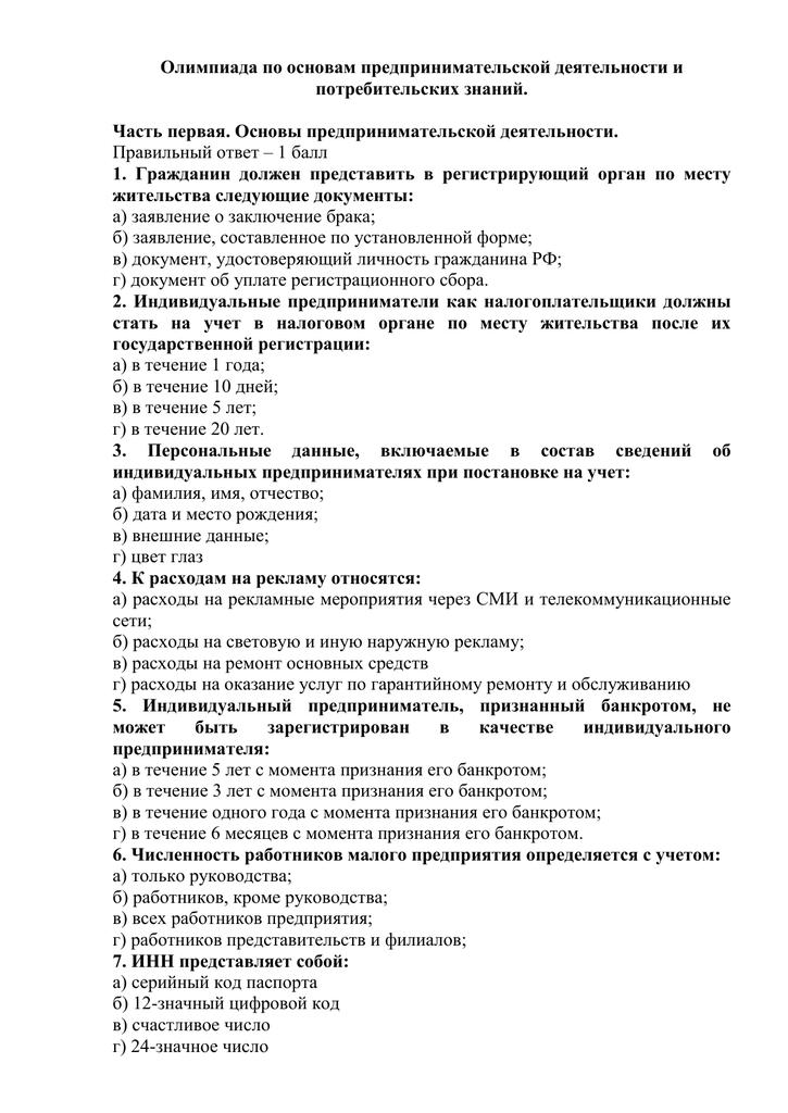 8 предпринимательская деятельность граждан банкротство гражданина