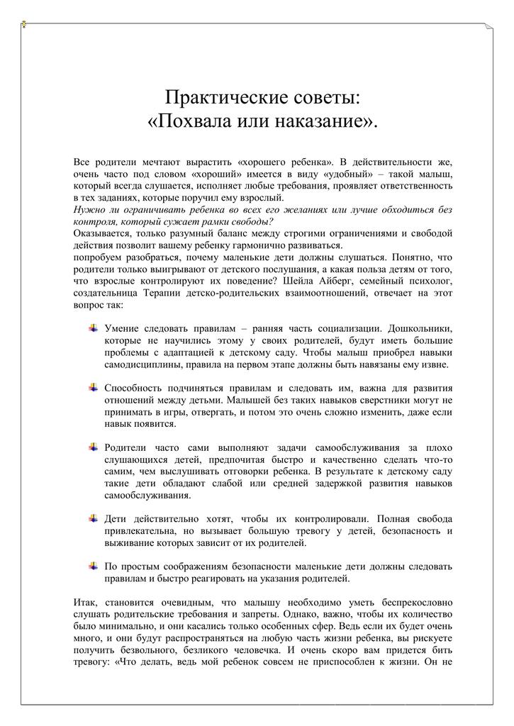 Меры поощрения наказания