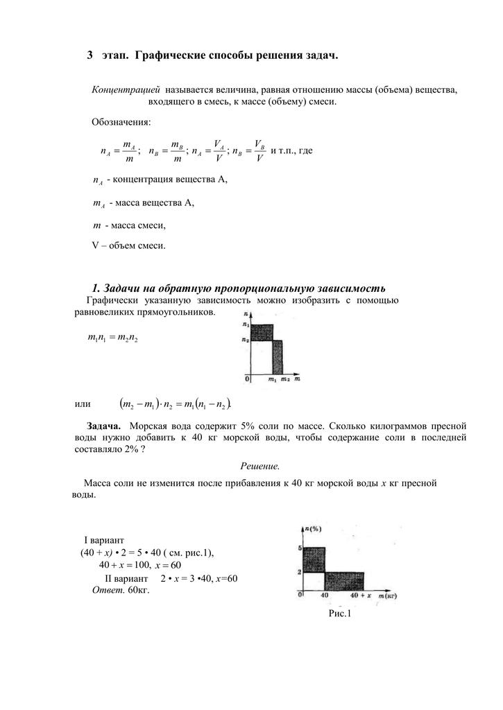 Решение задачи в три этапа решение задач по математике неопределенный интеграл