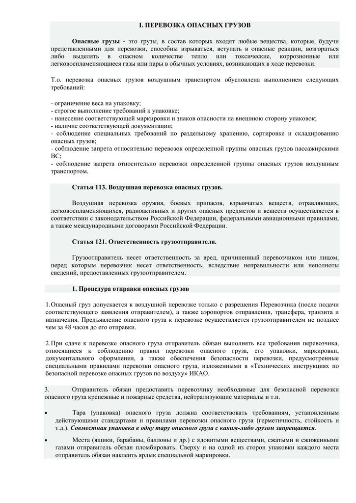 Авианакладная образец на русском языке