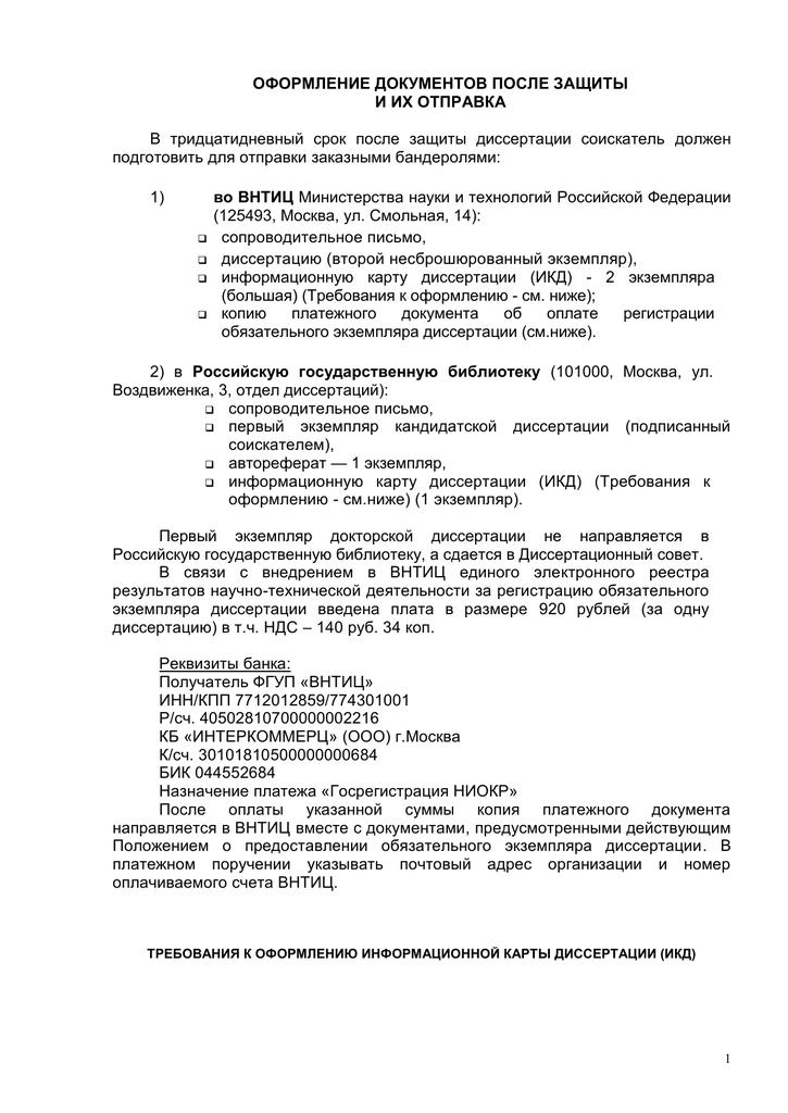 Какие документы после защиты диссертации 319