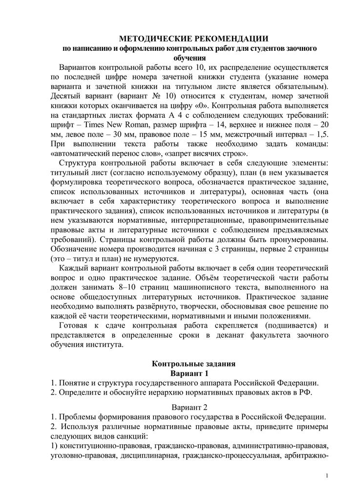 Контрольная работа проблемы теории государства и права 1877