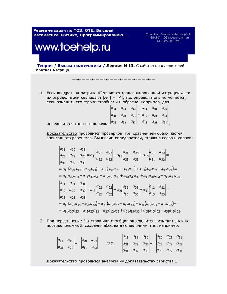 Решение задач матрица сборники задач по паскалю с решениями