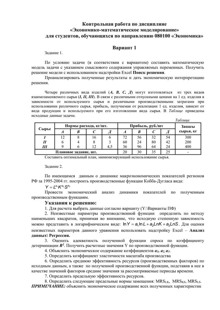 Контрольная работа по математическим моделям в экономике практическая работа к главе 3 информационное моделирование получение регрессионных моделей