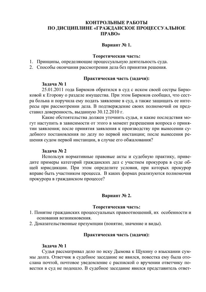 Контрольная работа мировое соглашение по гражданским делам 1029