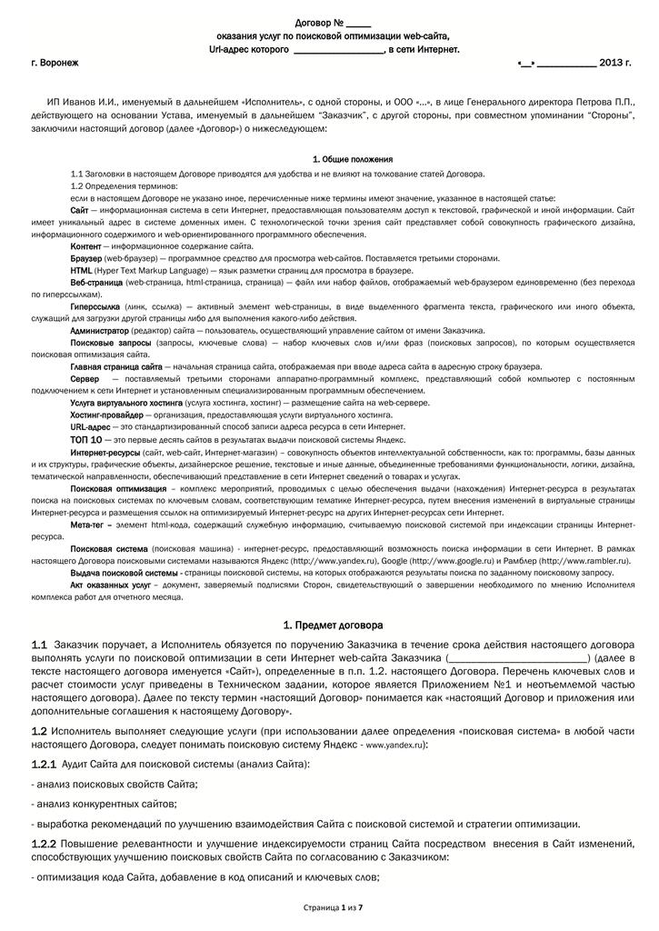 Договор на услуги по продвижению сайта лид продвижение сайтов