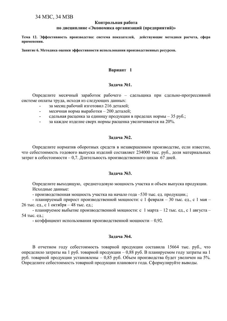 Контрольная работа по дисциплине экономика организации вариант 2 7522