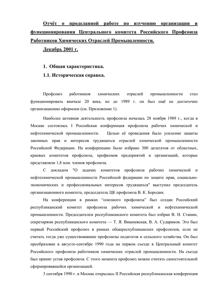 Образец доклада председателя профкома о проделанной работе 8174