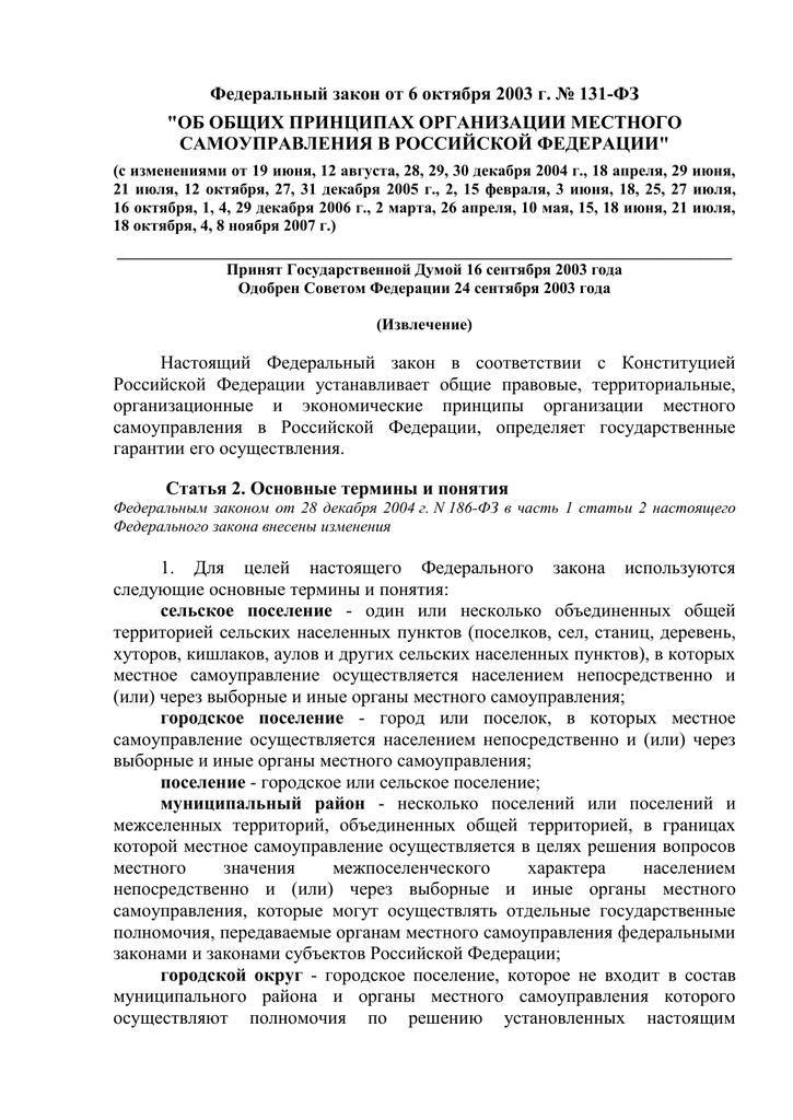 Федеральный закон об акционерных обществах от 26 декабря 1995 г n 208-фз