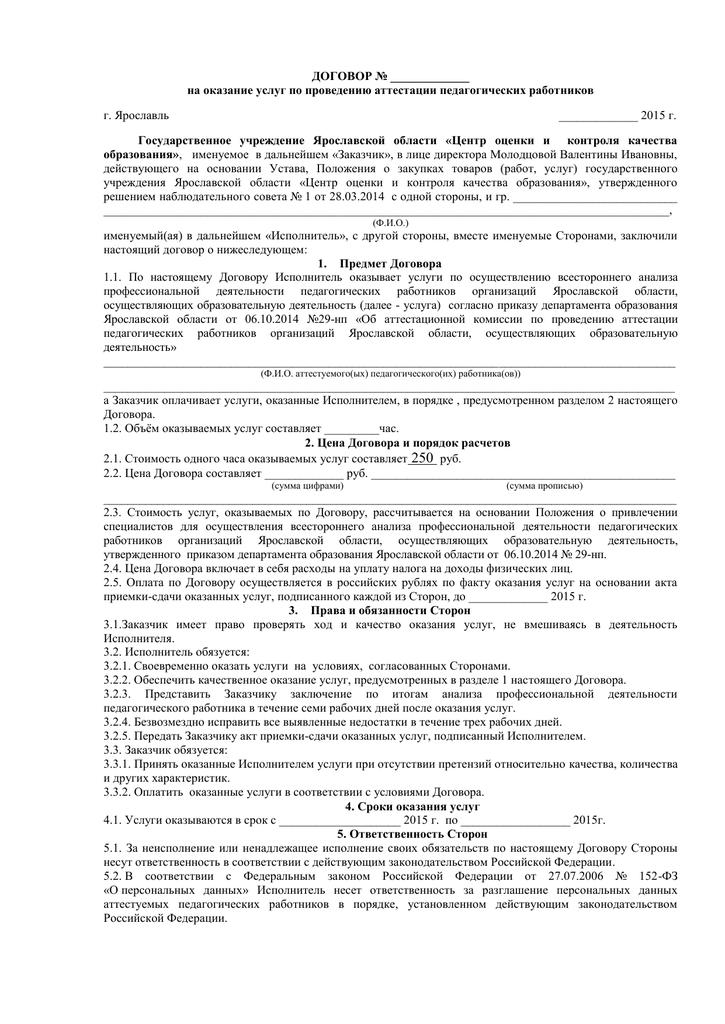 договор об оказании услуг по проведению анализов