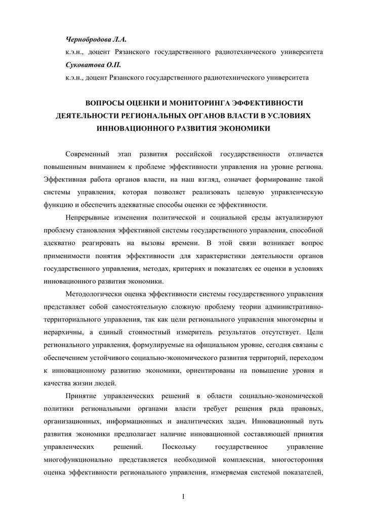 Задача оценки эффективности государственного управленческого решения примеры решений задач на архимедову силу