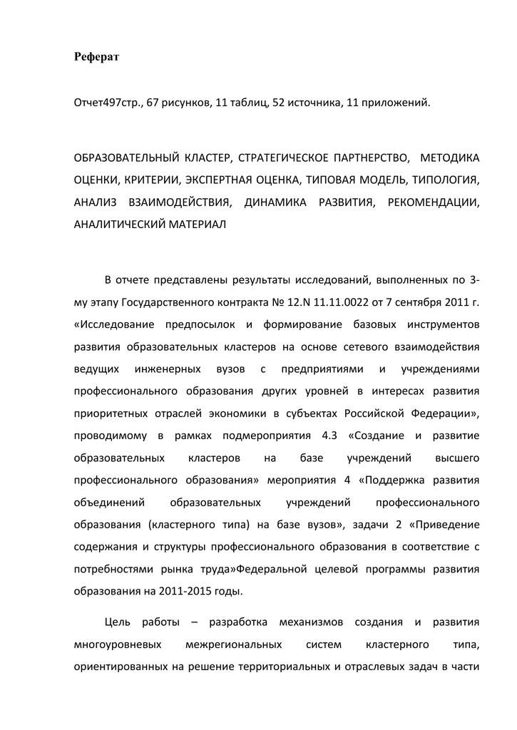 Развитие профессионального образования в россии реферат 1343