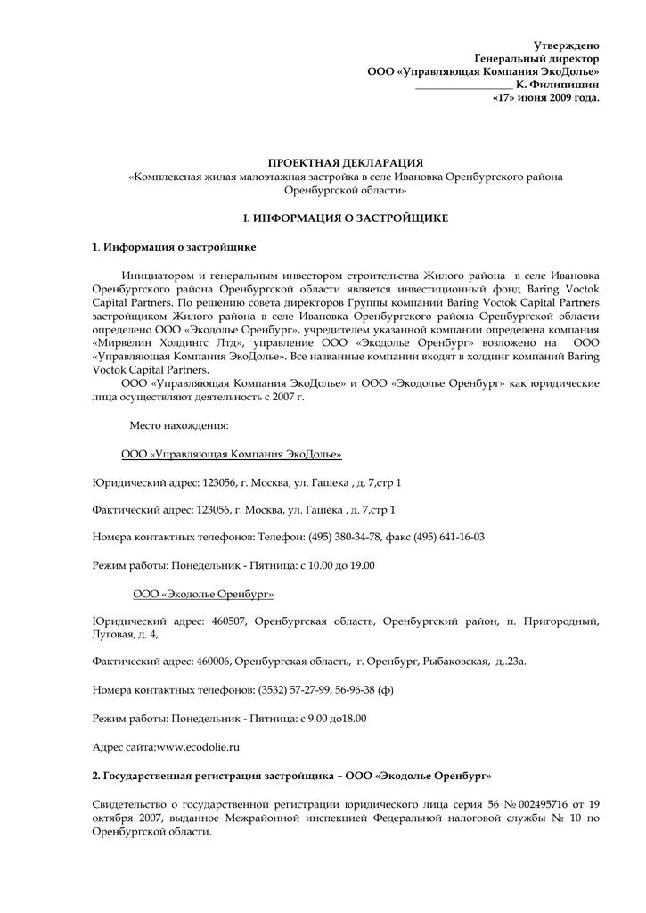 Регистрация ооо в оренбургской области количество уставов для регистрации ооо