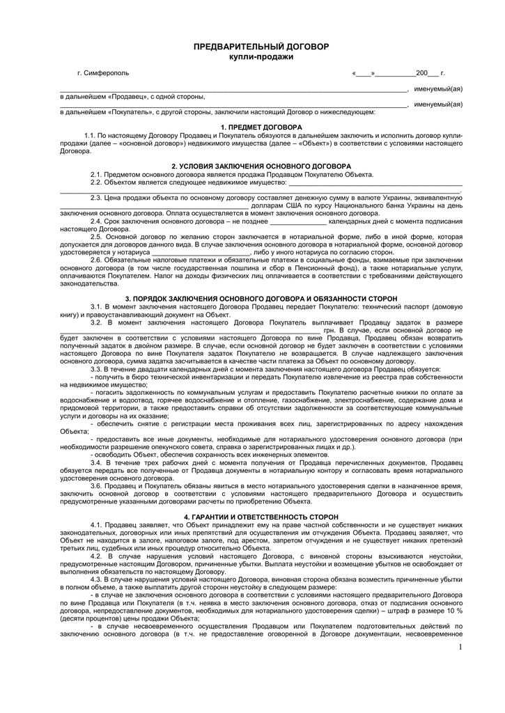 Предварительный договор купли продажи автомобиля в залоге у банка ломбарды на соколе москва