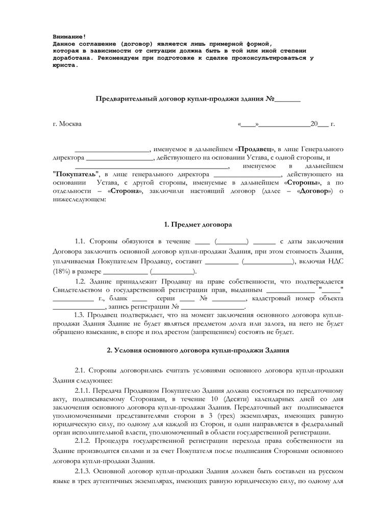 Предварительный договор о регистрации ооо госпошлина при регистрации ооо бухучет