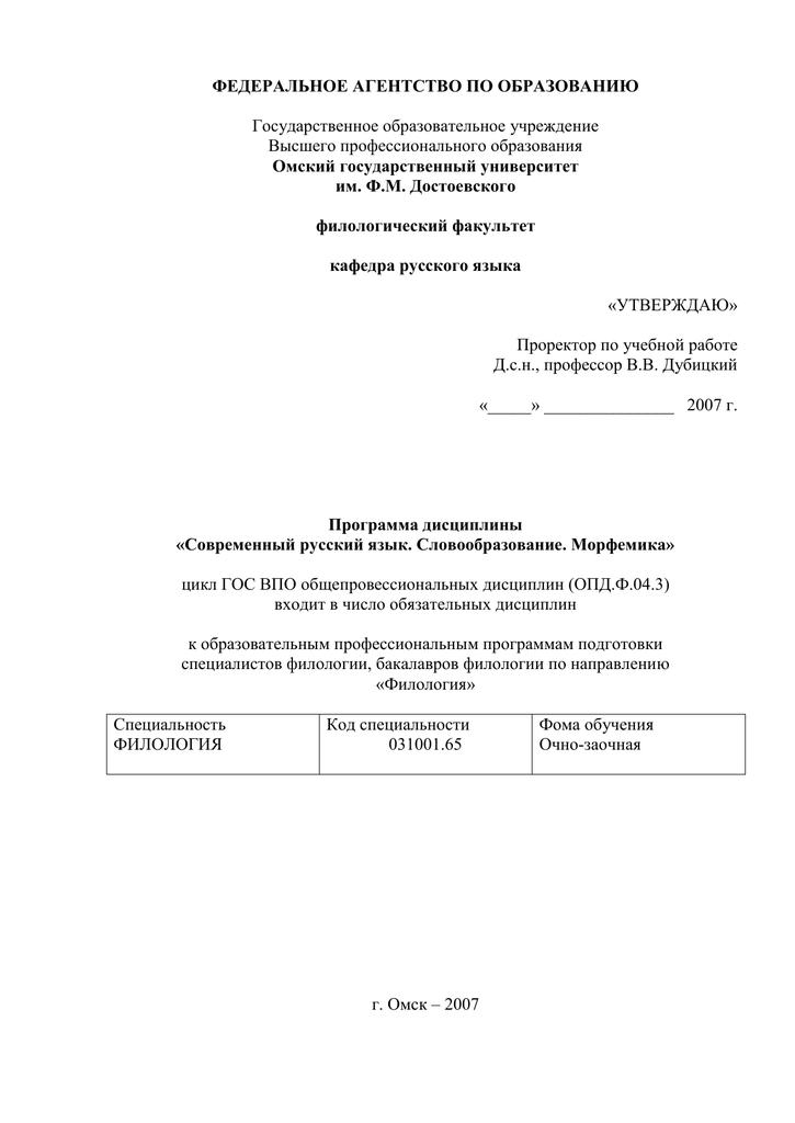 Уникальные морфемы в русском языке курсовая работа 8193