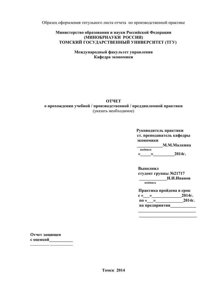 Тгу отчет по практике 5697