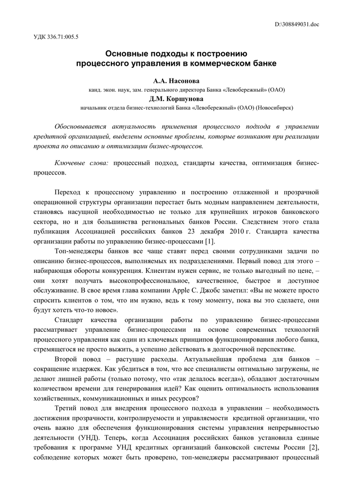 Кредитная организация новосибирск