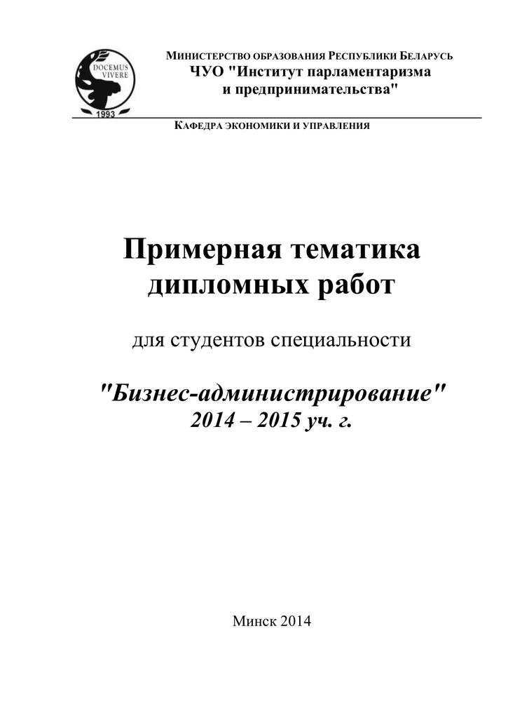 Темы дипломных работ по специальности управление качеством 7758