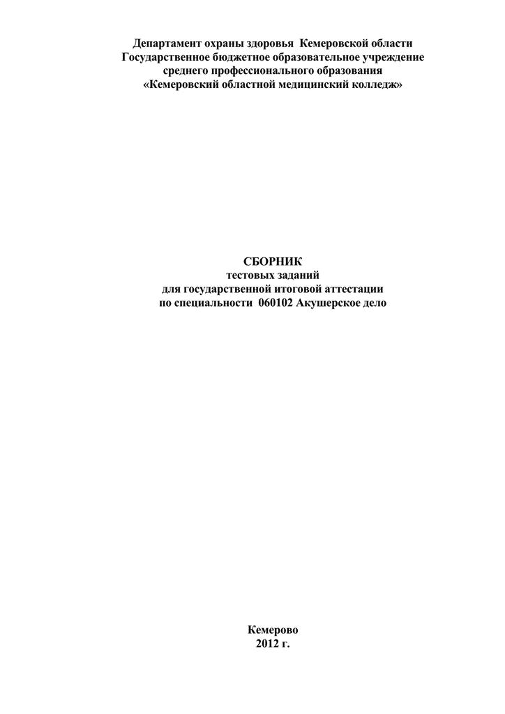 Кемерово рекомендации по санэпидрежиму в дневном стационаре