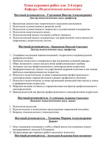 Темы для курсовых работ по педагогической психологии 9941