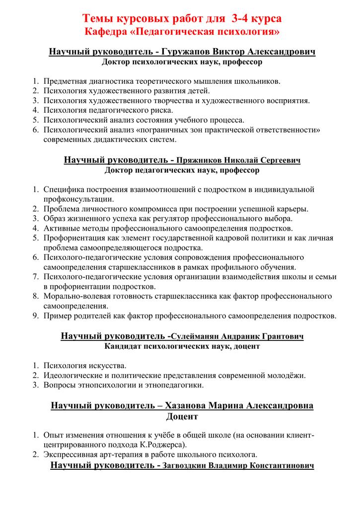 Темы для курсовой работы по общей психологии 8060