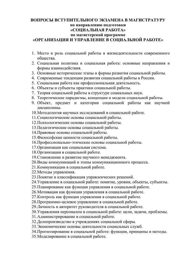 модели социальной работы россии