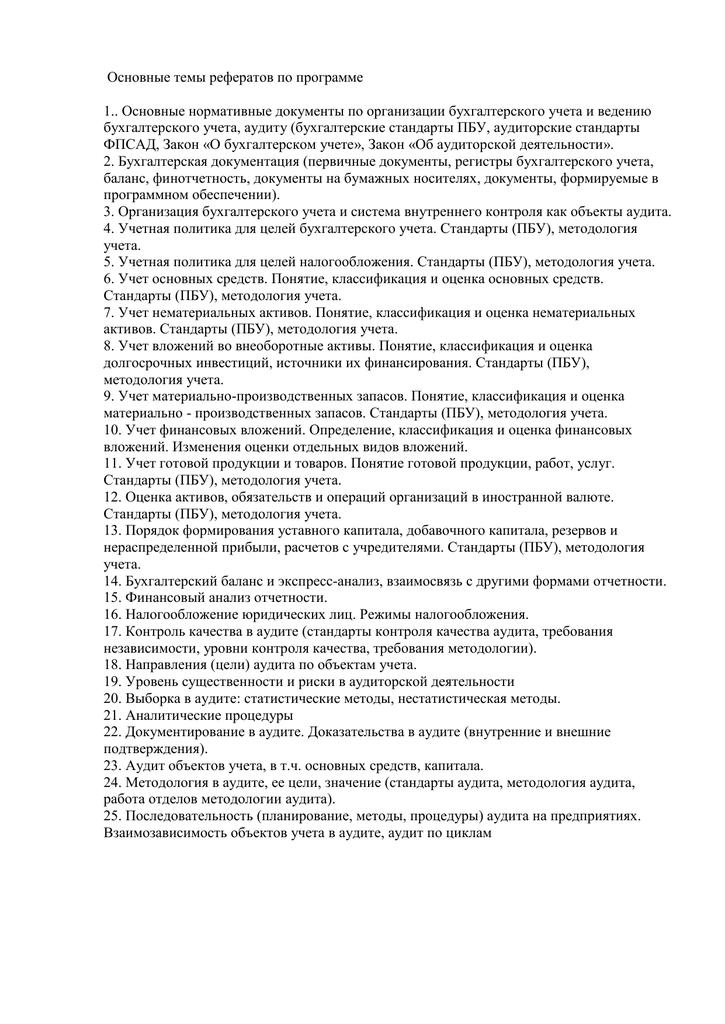 Темы рефератов по бухгалтерскому учету 2019 7824