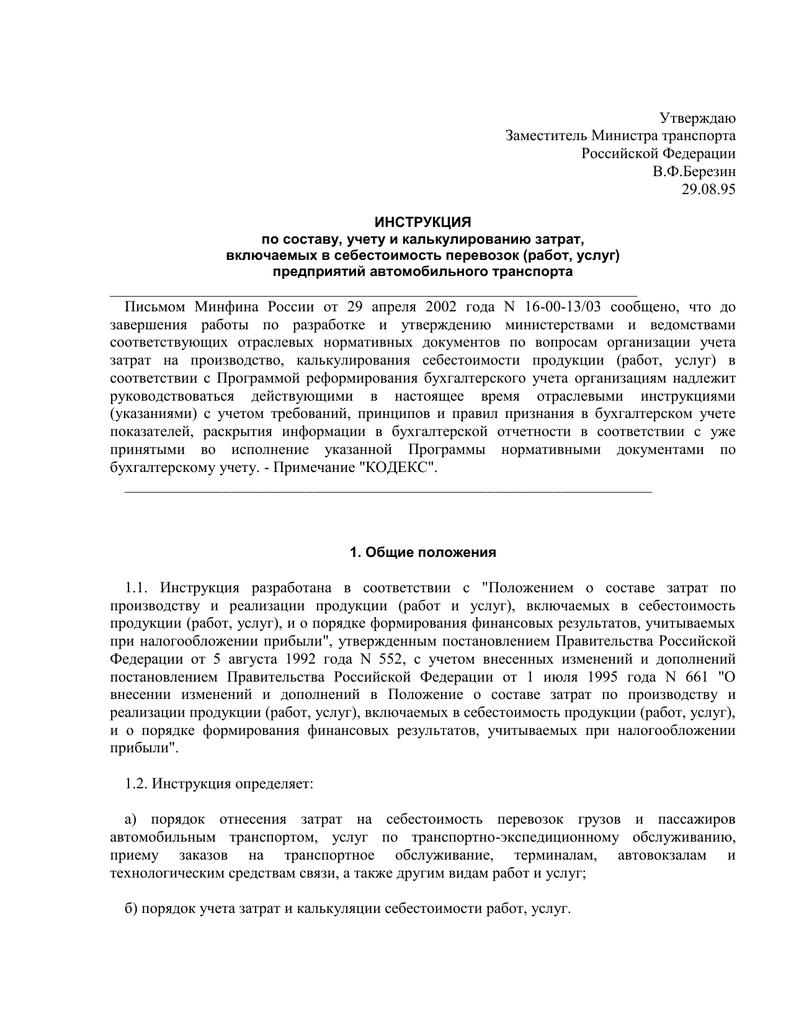 Какие нужны документ для смены директора