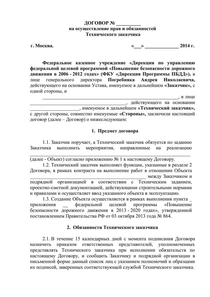 договор на составление исполнительной документации