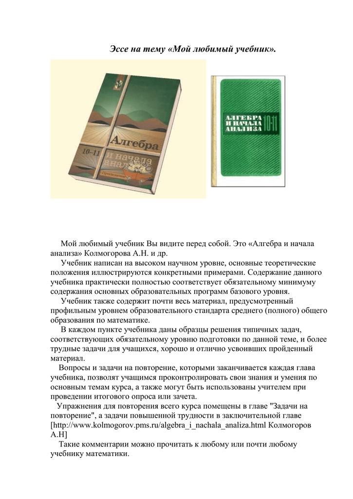 Учебник колмогорова решение задач задача по физике с решением пуля