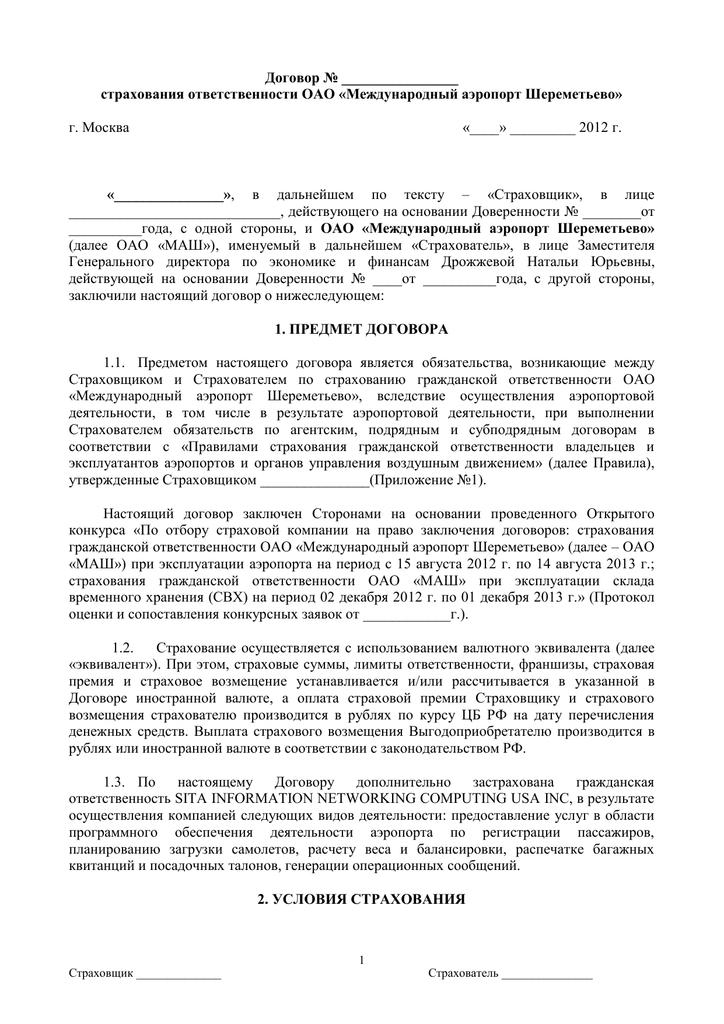 международные договора страхование