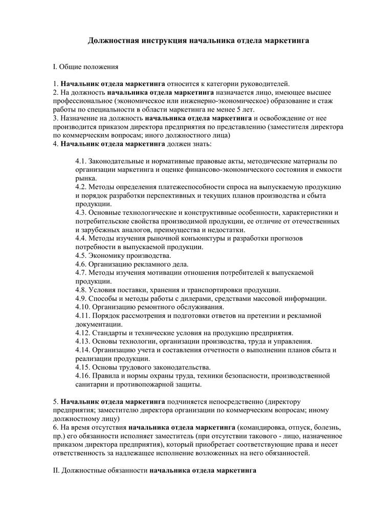 Должностная инструкция начальника сервисного центра