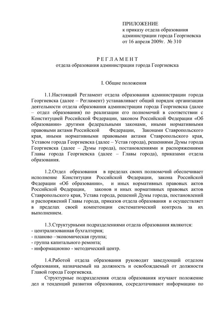 Положение о централизованной бухгалтерии отдела образования бланк декларации 3 ндфл за обучении