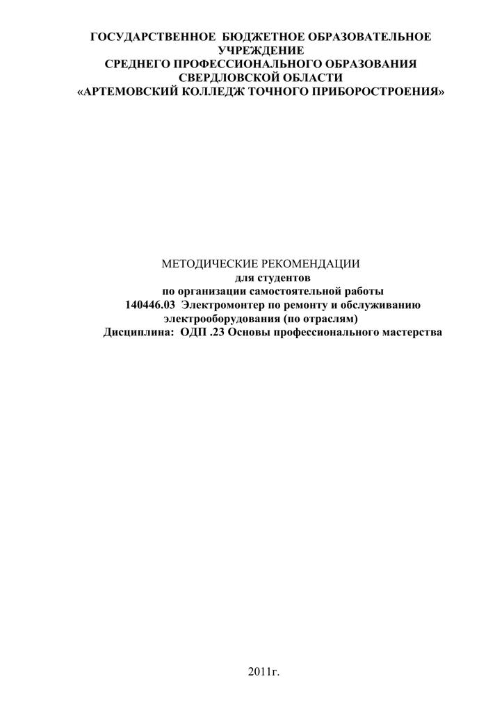 Требования к реферату в спо 1451