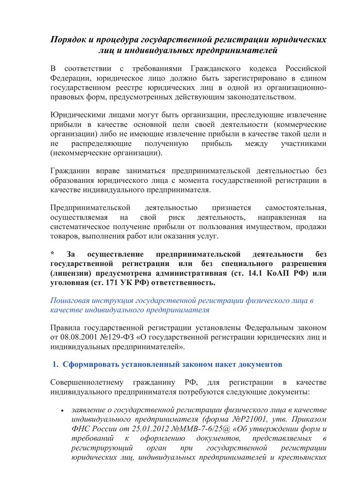 Регистрация ип статья 129 центр бухгалтерского обслуживания тамбов